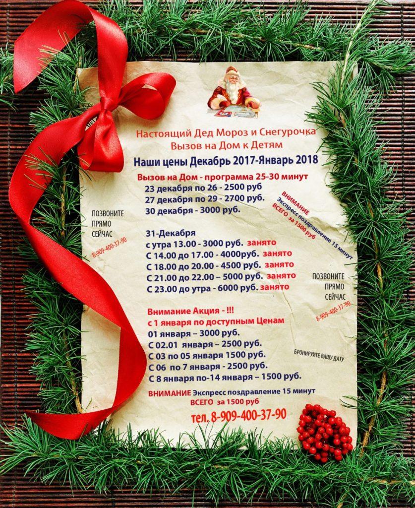 Дед Мороз и Снегурочка Цены Ростов на Дону